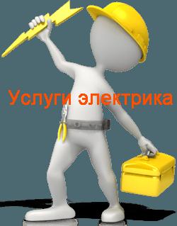 Услуги частного электрика Ростов-на-Дону. Частный электрик